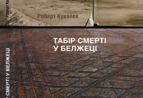 """Lublin. Prezentacja ukraińskiego wydania książki Roberta Kuwałka """"Obóz zagłady w Bełżcu"""""""