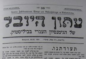 Gimnazjum Hebrajskie (1919–1939)