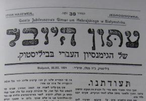 Gimnazjum i Liceum Hebrajskie w Białymstoku